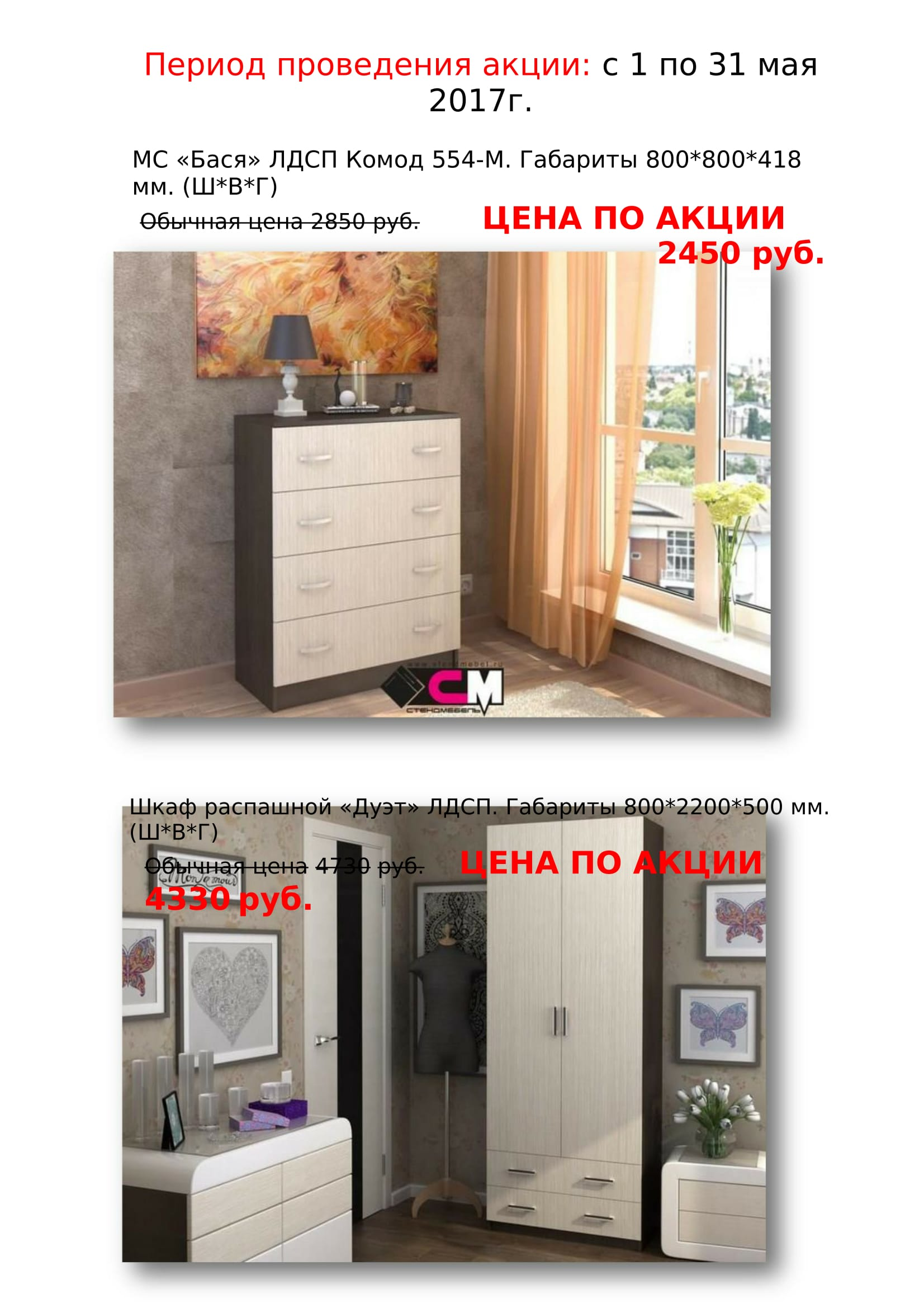 Акция СТЕНДМЕБЕЛЬ ШКАФЫ-1