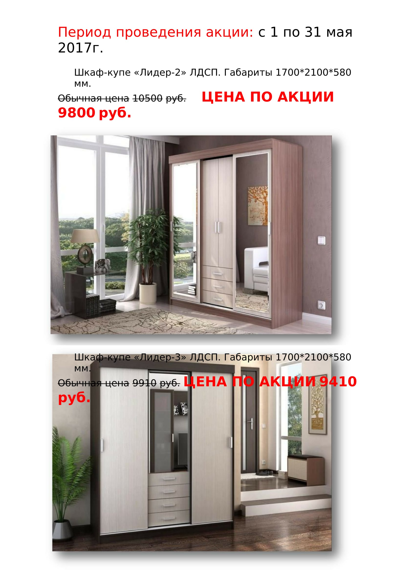 Акция СТЕНДМЕБЕЛЬ ШКАФЫ-4